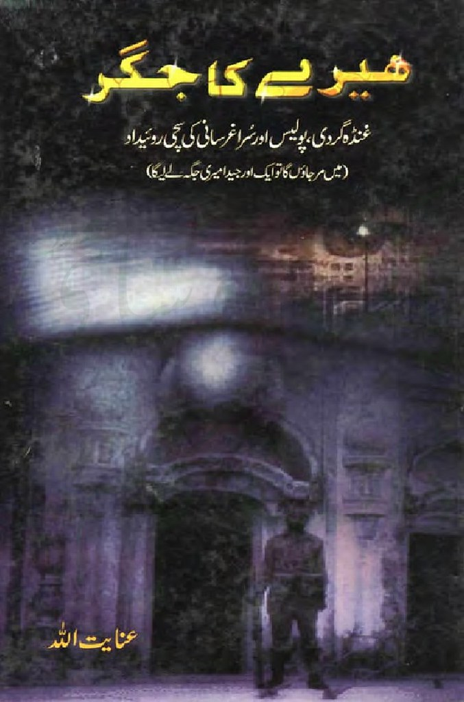 Heeray Ka Jiger  is a very well written complex script novel which depicts normal emotions and behaviour of human like love hate greed power and fear, writen by Inayatullah , Inayatullah is a very famous and popular specialy among female readers