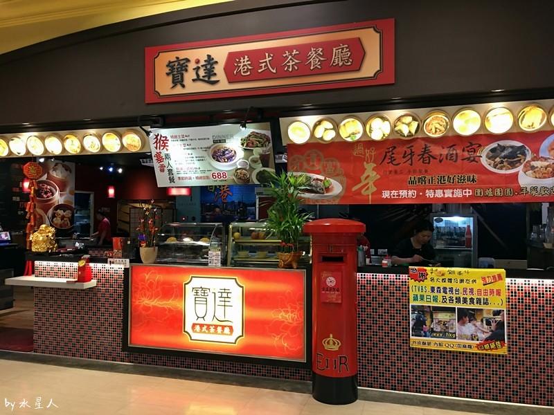 32737515952 fba9359f13 b - 寶達港式茶餐廳│由香港師傅掌廚,最推會爆漿的黃金流沙包、冰熱鹹甜的冰火菠蘿包