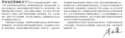 华夏地理-2007年第6期-卷首语-李永适