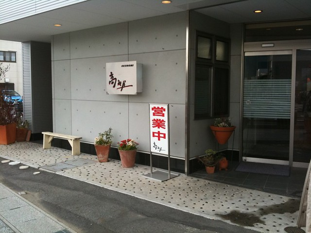 Photo:高知屋 お好み焼 By naka_hide