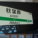 Akihabara V3