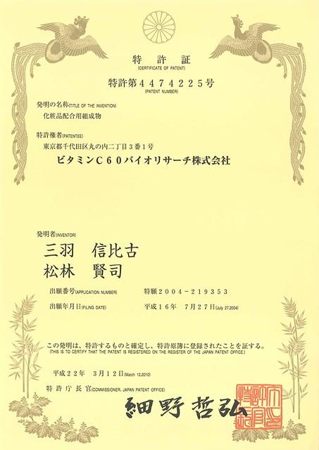 附件1.三菱原廠特許證