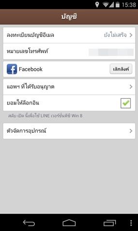 LINE VPN