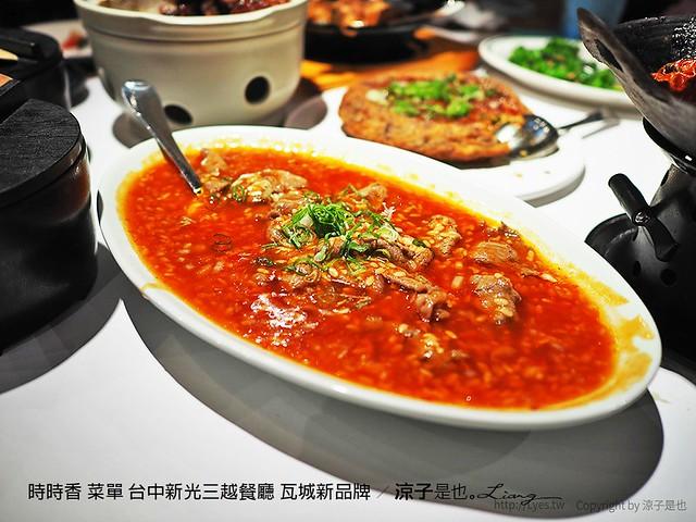 時時香 菜單 台中新光三越餐廳 瓦城新品牌 19