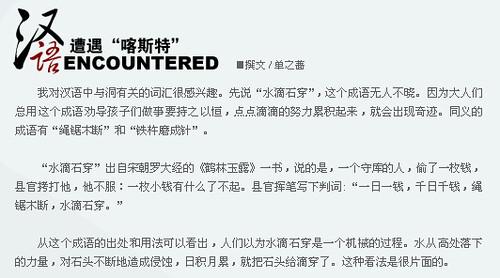 中国国家地理杂志-2007年7月-卷首语-汉语遭遇喀斯特-单之蔷