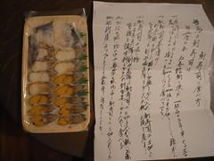 錦市場 魚重の鮒寿司