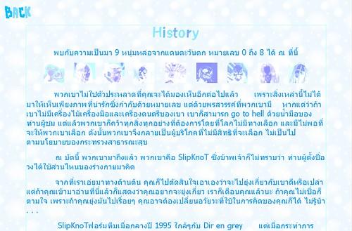 ภาพประกอบเว็บไซต์ยุคเก่า ที่ทำ home page แฟนวง Slipknot
