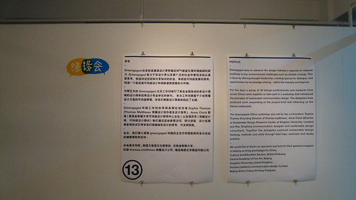 greengaged exhibition @ cafa