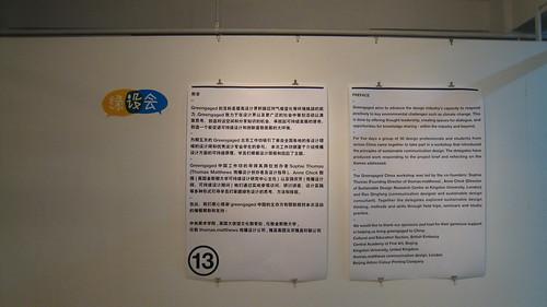 greengaged exhibition @ cafa