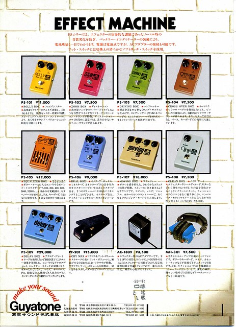 Guyatone catalog 1978 winter (12/12)