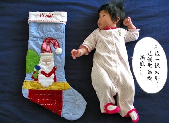 X'mas sock