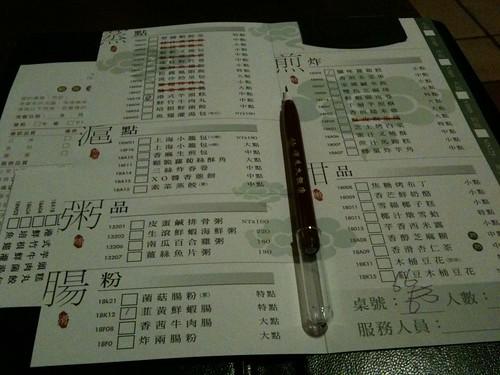20100217 春節 漢來翠園港式飲茶 菜單