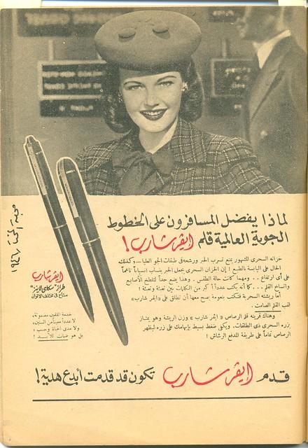 اعلانات قديمة 003