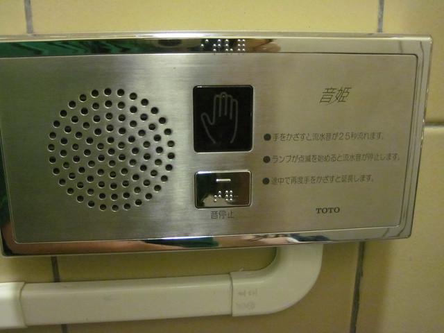 Toilet flushing sounds machine flickr photo sharing for Bathroom noise maker