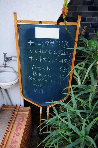 Photo:091118_j_高知才谷屋週邊_012 By kenworker