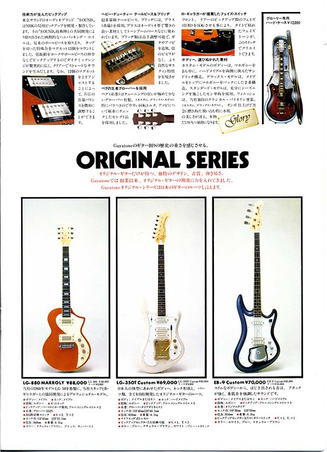 Guyatone catalog 1978 winter (9/12)