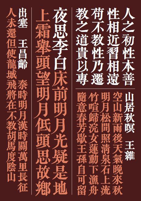 Chekiang Sung 浙江民間書刻體2010/01/13/04