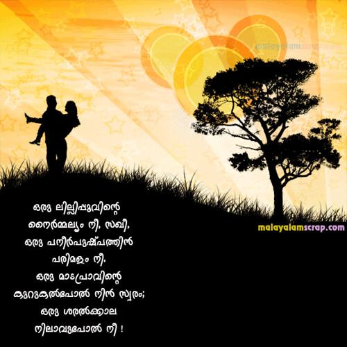 Malayalam Love Wallpaper: Malayalam Love Letters Pdf