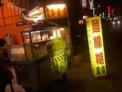 台中太平–香噴噴素食(春捲臭豆腐)