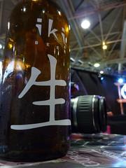 Bouteille de bière Iki