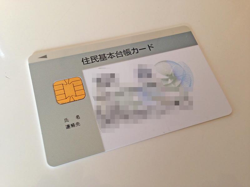 公的個人認証サービス 住民基本台帳カード