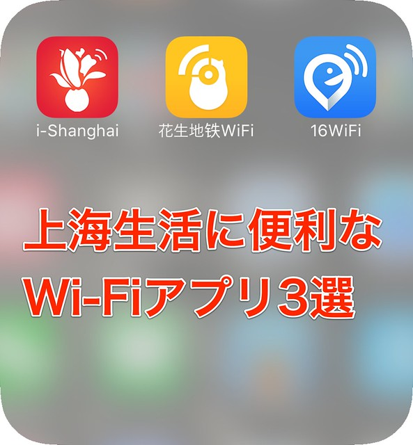 shanghai-wifi