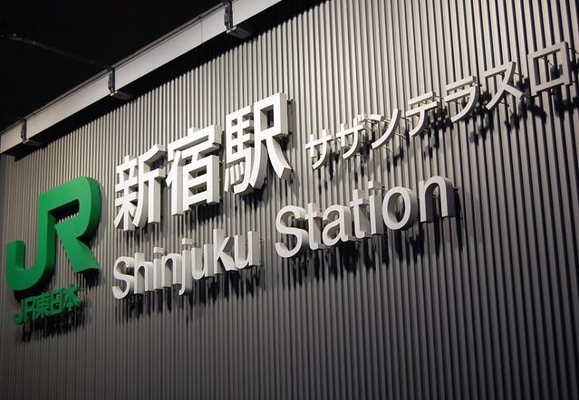 Shinjuku Station 新宿駅