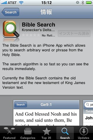 Bible Search on the iPhone App Store