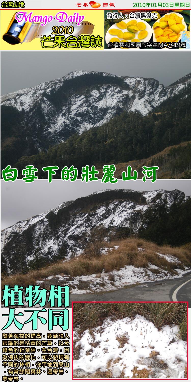 100103芒果台灣誌--台灣山地誌--合歡山降雪02