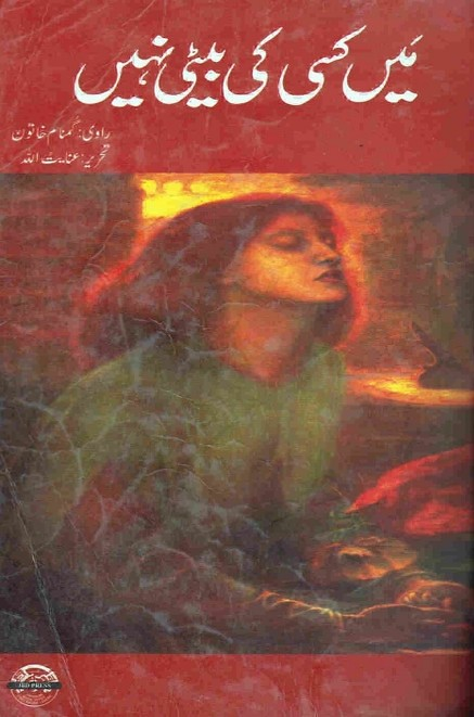 Main Kisi Ki Beti Nahi  is a very well written complex script novel which depicts normal emotions and behaviour of human like love hate greed power and fear, writen by Inayatullah , Inayatullah is a very famous and popular specialy among female readers