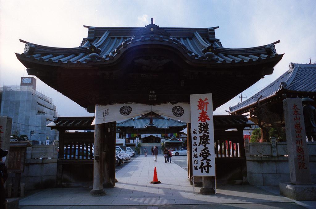 成田山川越別院