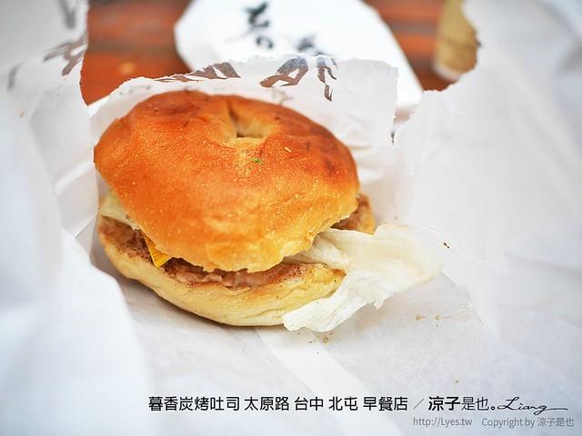 暮香炭烤吐司 太原路 台中 北屯 早餐店 4