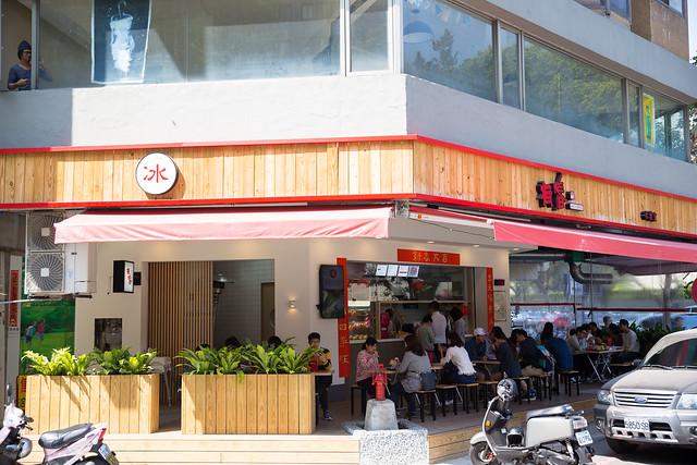 台中科博館-有春冰菓室 (1)