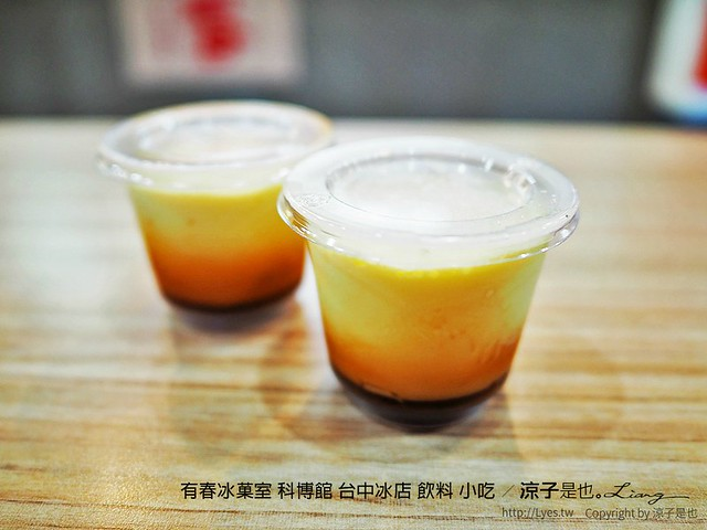 有春冰菓室 科博館 台中冰店 飲料 小吃 31