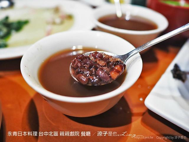 永青日本料理 台中北區 親親戲院 餐廳 19