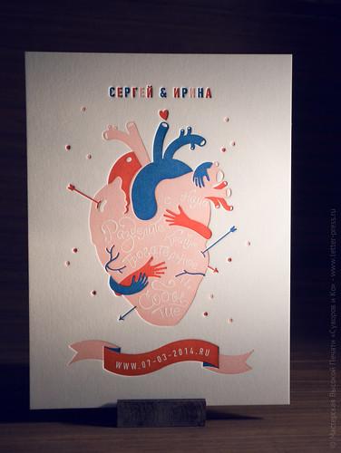 heart-visokaya-pechat-priglasheniye-2