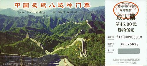 北京长城八达岭
