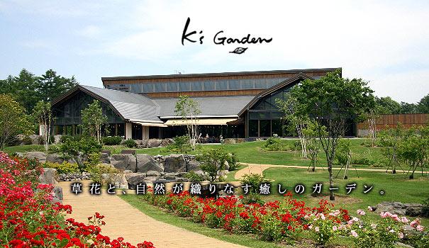 garden-ins-01