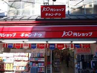 "100 Yen shop...think ""Dollar Store."""