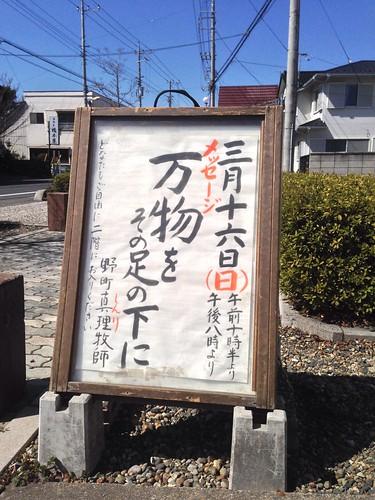 万物をその足の下に by nomachishinri