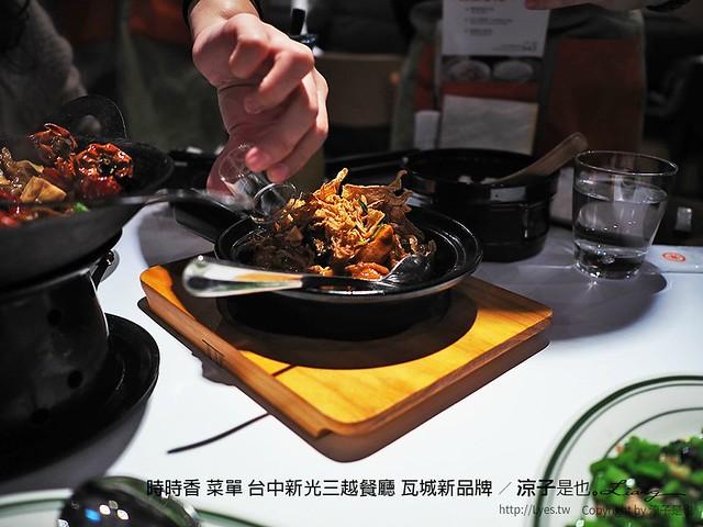 時時香 菜單 台中新光三越餐廳 瓦城新品牌 12