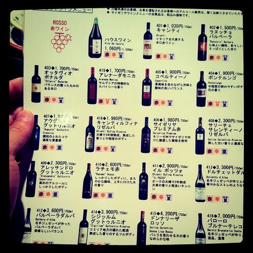 サイゼリヤで初めてワインリスト見た