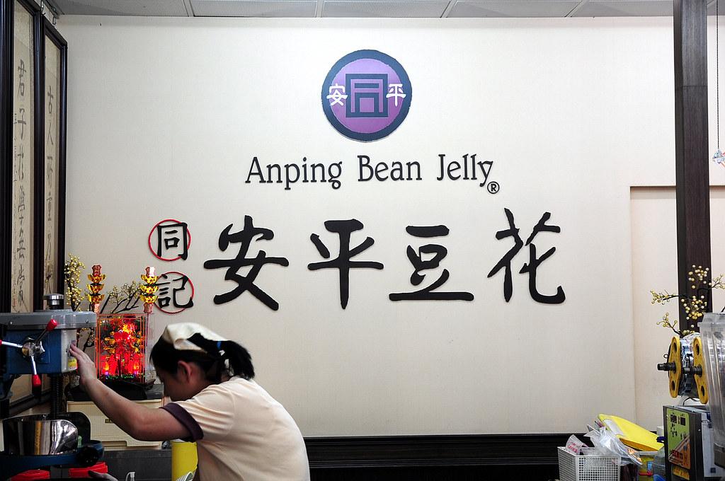 台南安平同記豆花