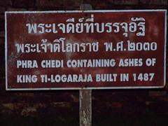 Sign at Chedi Jet Yot