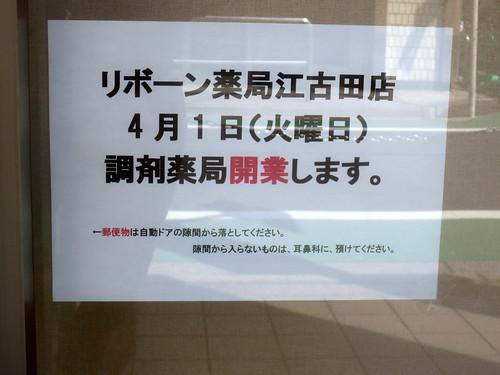 リボーン薬局(江古田)