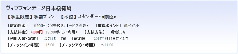 2014-03-17_144121