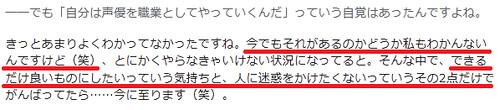 110528 - 女性聲優「堀江由衣」希望在2013年結婚、長篇專訪全文完整刊載中! 聲優的自覺...好像沒有(汗)