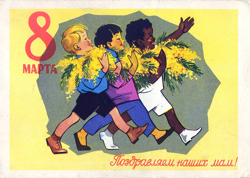 March 8 postcard (Women's Day) USSR 1961