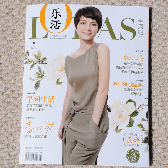 i'm in a Chinese magazine! more photos in comments