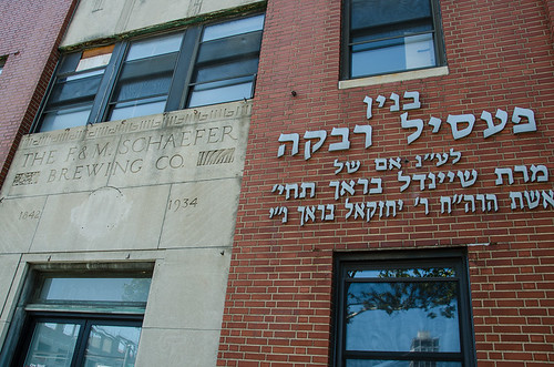 Brewery Turned Hebrew Girl's School - Williamsburg, Brooklyn